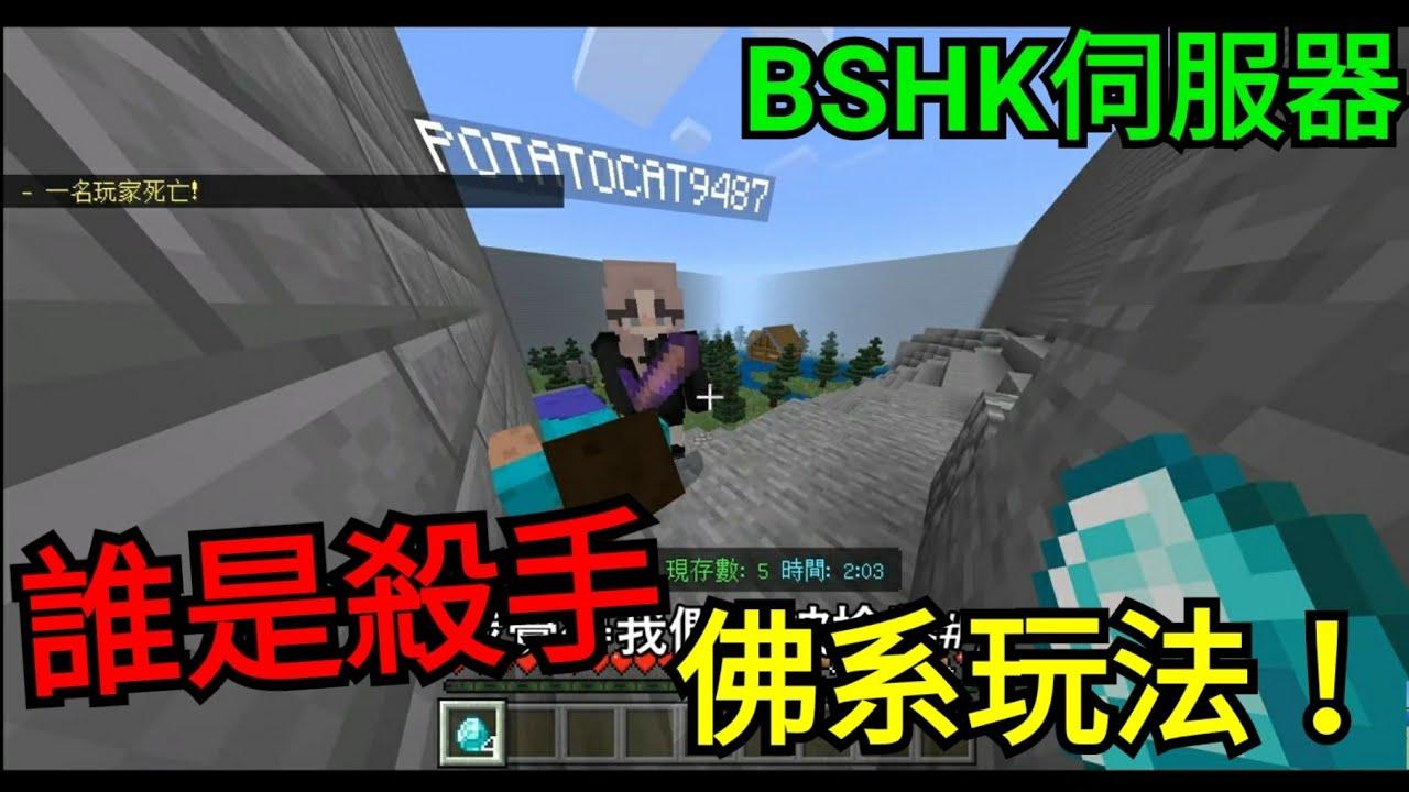 Minecraft-奇蹟?!BSHK還沒倒閉!!那就來玩誰是殺手吧~