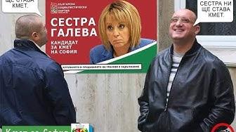 Сестра Галева се пуска за кмет на София
