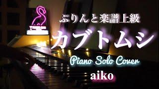 #2 カブトムシ【Roland FP 90X】