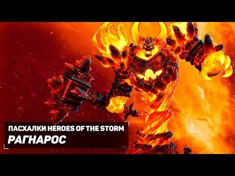 видео: Пасхалки heroes of the storm - Рагнарос (Русская озвучка).