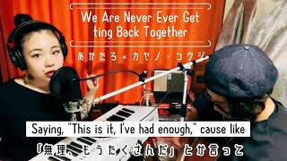 We Are Never Ever Getting Back Together/Taylor Swift【Cover|あかたろ&カヤノ・コウジ】
