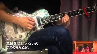 ゲスの極み乙女 - 私以外私じゃないの - Guitar Cover Thank you for wa...