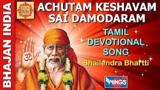 Achutam Keshavam Sai Damodaram | Sai Baba | Tamil Devotional Song | Shailendra Bhartti