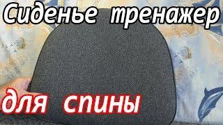 Сиденье тренажер для спины. Обзор