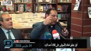 مصر العربية | أول تعليق لعلاء الأسواني على إقالة أحمد الزند