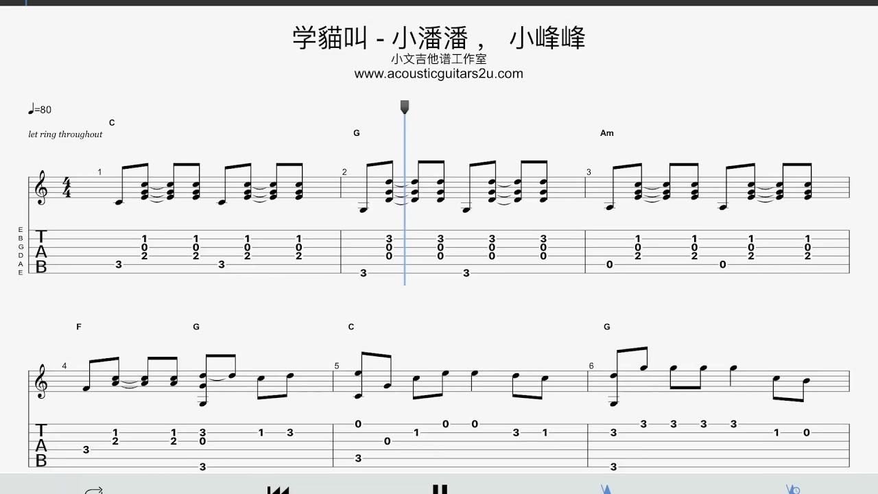 吉他譜- 學貓叫 - YouTube