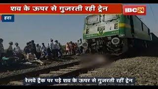 Viral Video: Hatta के Railway Track पर पड़े शव के ऊपर से गुजरी Train | फिर जानिए उसके बाद क्या हुआ
