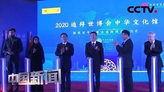 [中国新闻] 中华文化馆将首次亮相2020年迪拜世博会 | CCTV中文国际