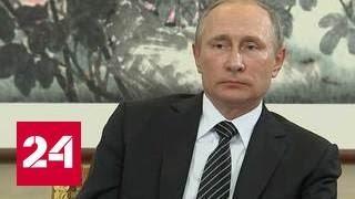 Пресс-конференция Владимира Путина в Китае после саммита G20. Полная версия