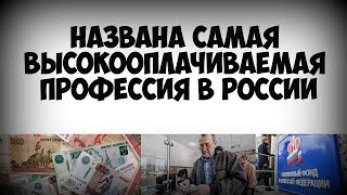 Названа самая высокооплачиваемая профессия в России