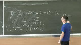Фото Шестаков О. В. - Вероятностные модели - Сходимость случайных величин, предельные теоремы