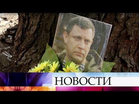 Задержанные подозреваемые в убийстве главы ДНР Александра Захарченко дали показания.