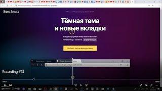 темы оформления для Яндекс браузера
