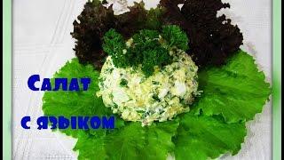 Салат с языком/просто и сытно/salad of pork tongue