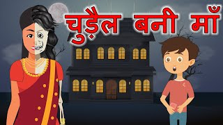 Chudel Bani Maa  | Moral Stories For Kids | Bed Time Stories