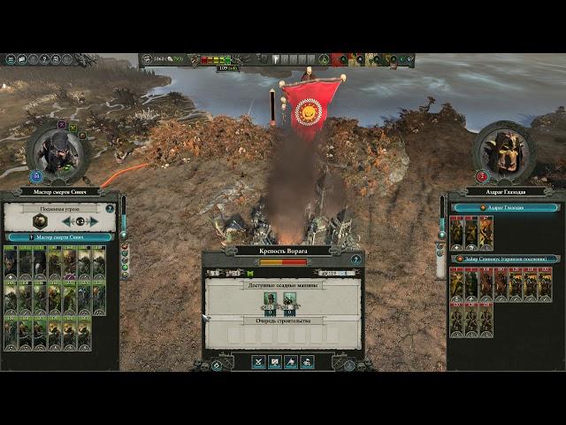 Крепость Ворага - Total War: Warhammer 2 (Эшин)#03