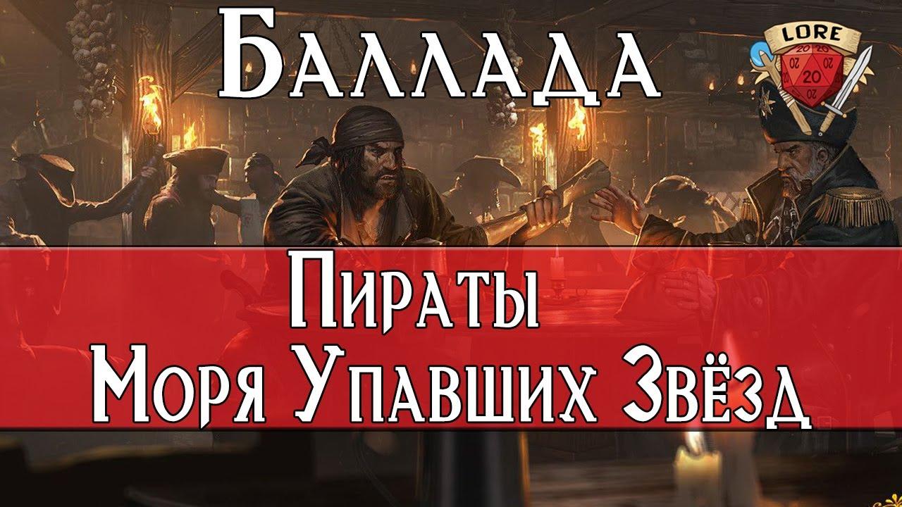 Баллада: Пираты Моря Упавших Звёзд