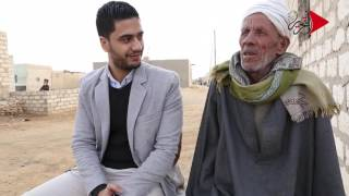 فيديو| الحاج الفولي: «نفسي أشوف بعيني».. و«هنقدر» تحقق أمنيته