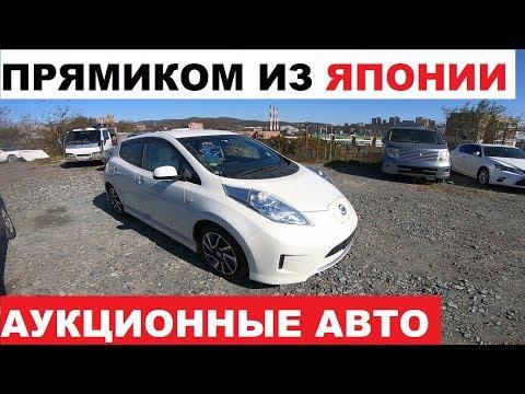 АУКЦИОННЫЕ АВТОМОБИЛИ.ЦЕНА НА НЕ ПРОХОДНЫЕ АВТО.Цены на электромобиль