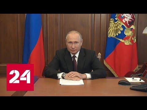 Путин поручил полностью восстановить рынок труда в 2021 году - Россия 24