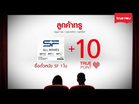 [TrueYou] SF & Coke - Celebrate Together