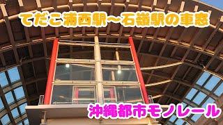 【ゆいレール車窓】#沖縄都市モノレール#ゆいレール                   てだこ浦西駅~石嶺駅 2021 1月16日(撮影)