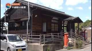 千綿駅の風景(東彼杵町)