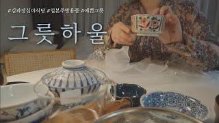 [살림로그] 일본주방용품, 그릇하울, 예쁜그릇, 심야식…