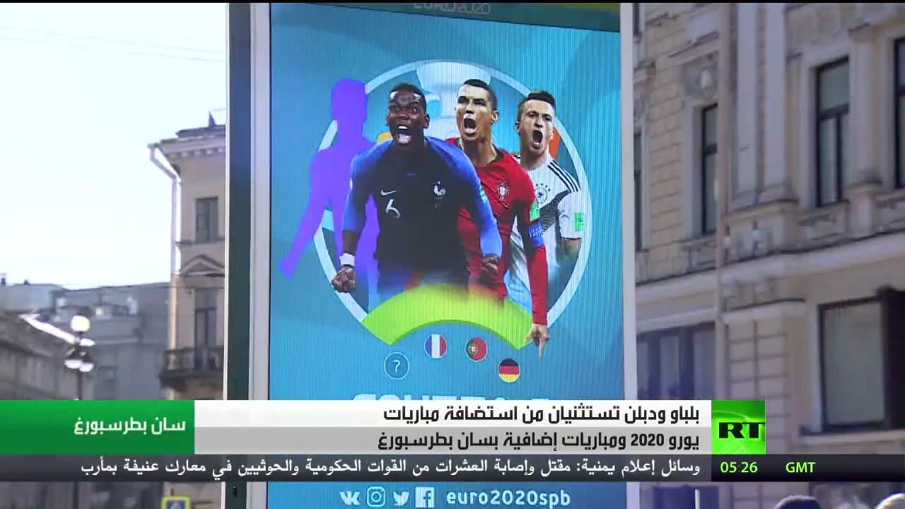 بلباو ودبلن تستثنيان من استضافة مباريات يورو 2020 وسان بطرسبورغ تستضيف مباريات إضافية