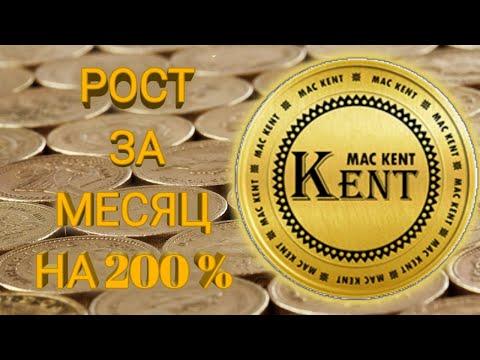 Kent Club. Клуб Кент +200% за месяц! Инвестиции в интернет проекты. Заработок в интернете. Прибыль.