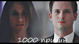 Mike + Rachel    1000 причин
