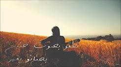 Cameleon, nouvel album :  Win Yamchi Zine وين يمشي الزين