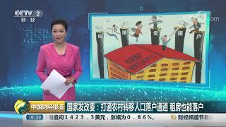[中国财经报道]国家发改委:打通农村转移人口落户通道 租房也能落户| CCTV财经