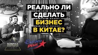 Запись прямого эфира с радио Европа Плюс на тему: