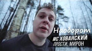 (Наоборот) МС ХОВАНСКИЙ - Прости меня, Оксимирон