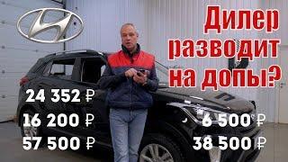 Развод автосалонов Hyundai Creta. Автодилер разводил на допы