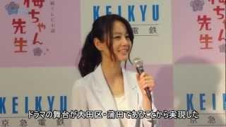 京浜急行電鉄(東京都港区)は9日、NHK連続テレビ小説「梅ちゃん先...