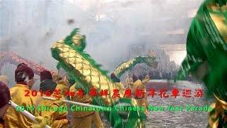 2016 Chicago Chinatown Chinese New Year Parade