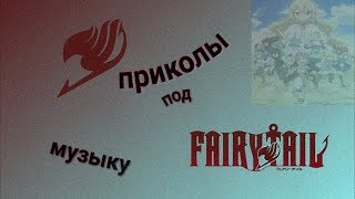 Хвост Феи/ НАРЕЗКА АНИМЕ ПРИКОЛОВ ПОД МУЗЫКУ!!
