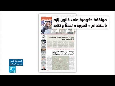 الإمارات تلزم المؤسسات باستخدام اللغة العربية تحدثاً وكتابة  - 10:23-2018 / 1 / 18