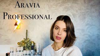 Aravia Professional Обзор средств по уходу за лицом