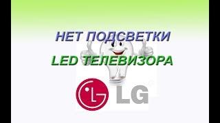 Ремонт подсветки LG 42ln540v