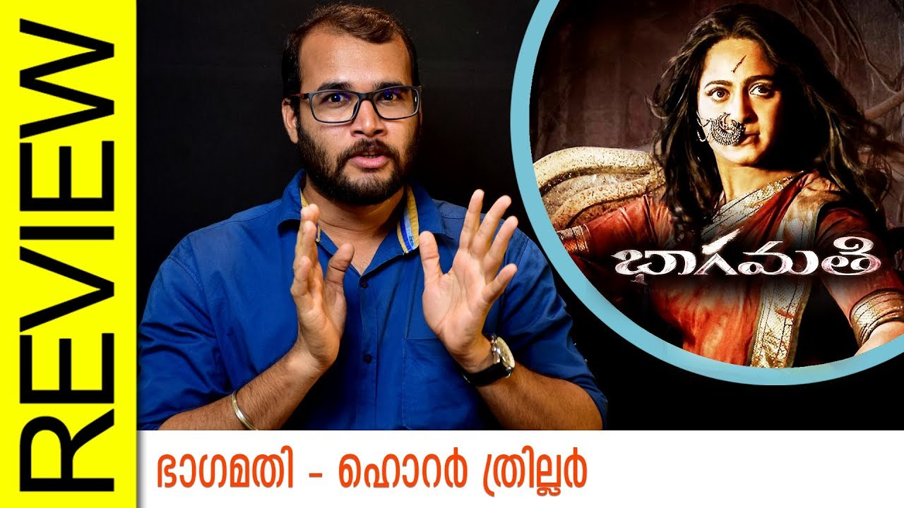 Bhaagamathie Tamil Movie Review by Sudhish Payyanur | Monsoon Media