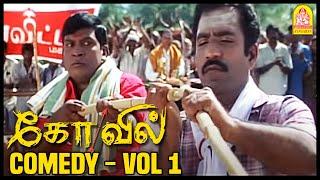 ஓ! நான் நம்பர் ஒண்ணா! | Kovil Tamil Movie | Comedy Scenes-1| Silambarasan | Sonia Agarwal | Vadivelu