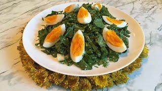 Салат из Одуванчиков/Витаминный Салат/Весенний Салат/Dandelion Salad/Простой Рецепт(Вкусно и Быстро)