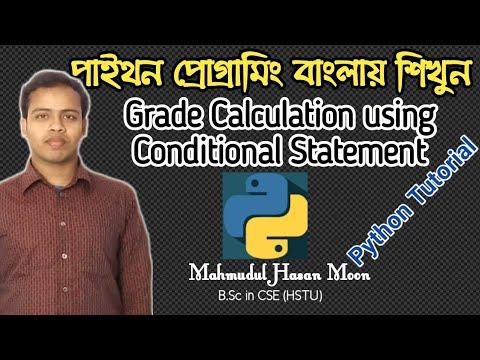 Python Tutorial Bangla 32 - Grade Calculation using Conditional Statement (পাইথন প্রোগ্রামিং) thumbnail