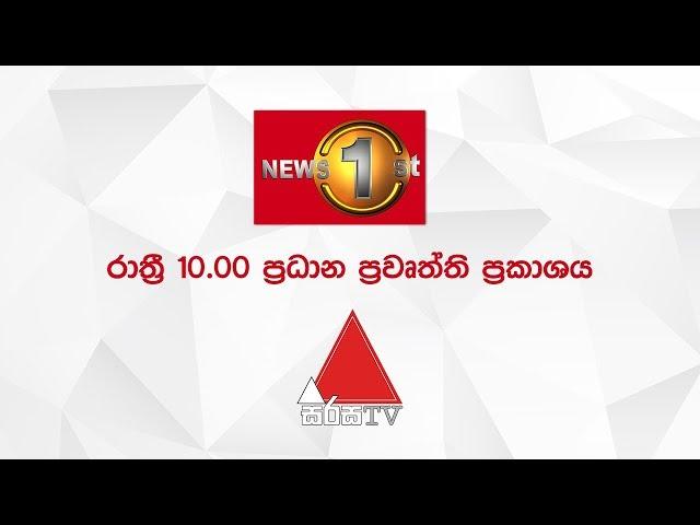 News 1st: Prime Time Sinhala News - 10 PM | (19-10-2019)