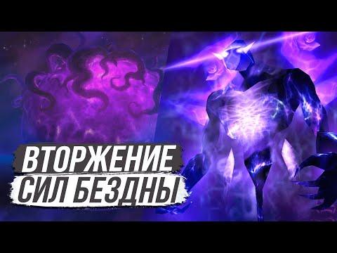 АТАКА ВЛАДЫК БЕЗДНЫ / World of Warcraft