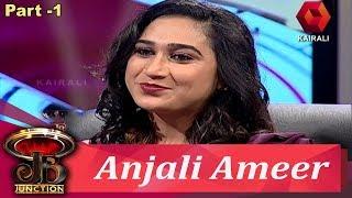 ജെ.ബി ജംക്ഷനില് നടി അഞ്ജലി അമീർ | Anjali Ameer In JB Junction |  7th December 2019 | Part -1