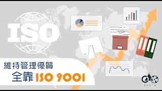 營商動力 ISO 9001品質管理系統